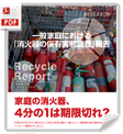 リサイクルレポート